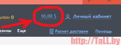 10$ на счету за код приглашения друга shopotam