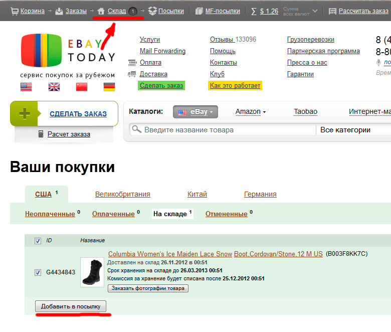 Товар на складе ebaytoday.ru