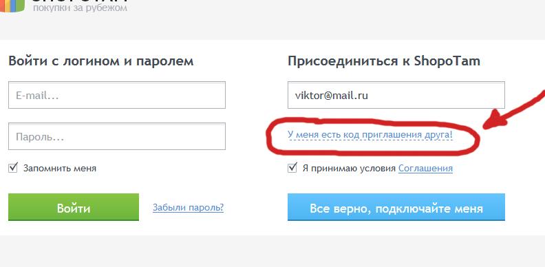 Код приглашения друга Shopotam