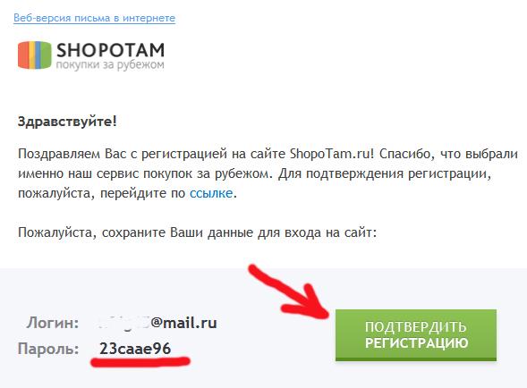 Пароль при регистрации в shopotam