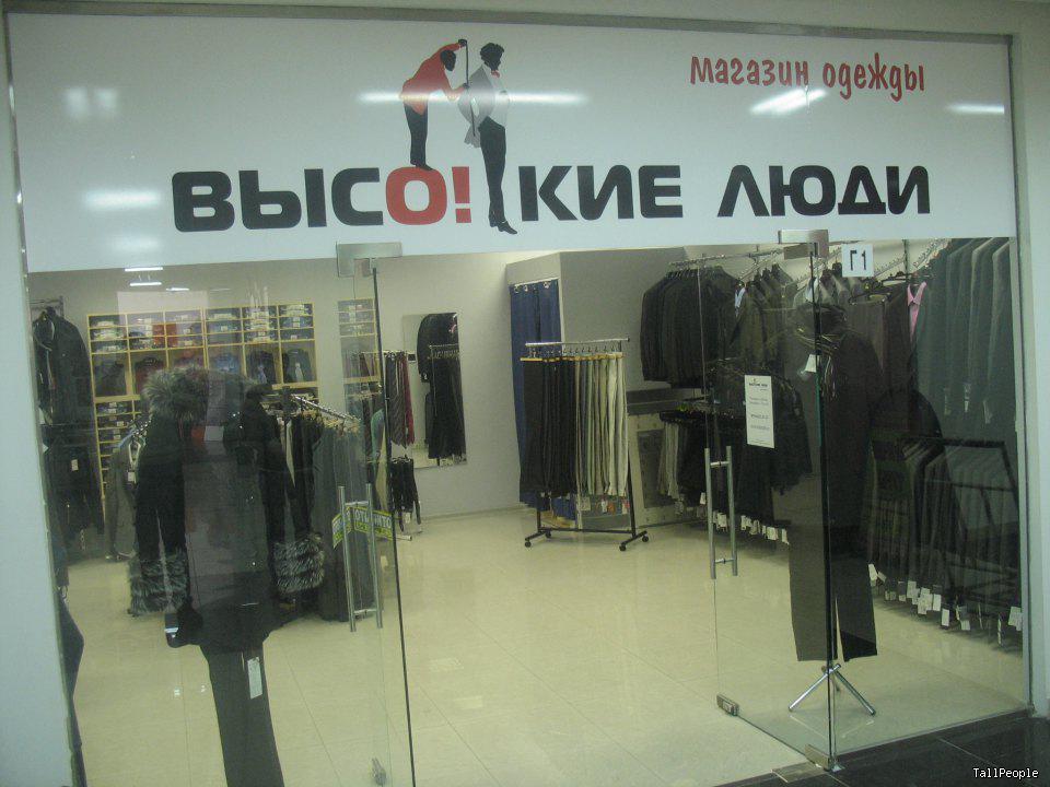 Магазин Высокие люди в Москве