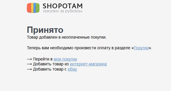 Заказа принят в обработку Shopotam