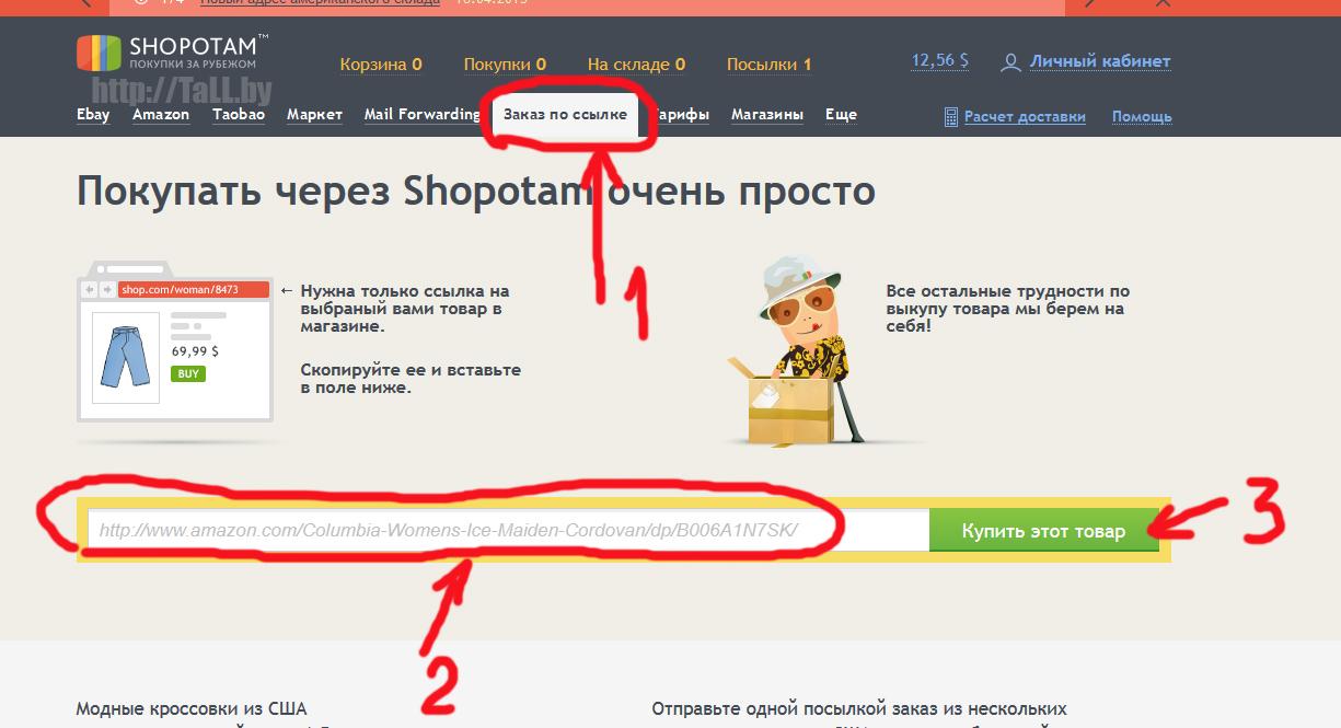 Добавляем новый заказ в Shopotam