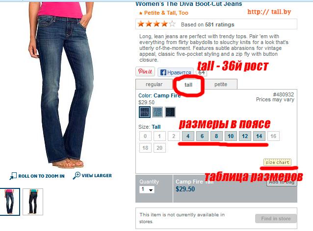 Рост джинсов 36, а размер выбираем