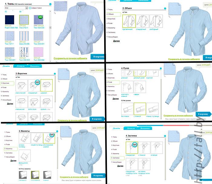 Рубашки на заказ в онлайн ателье