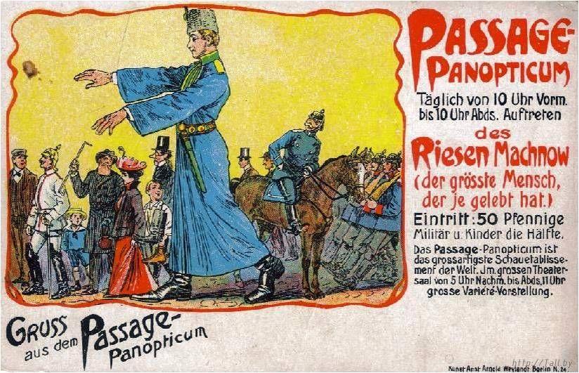Махнов стал цирковым артистом
