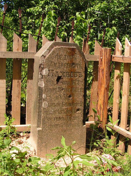 надгробный камень на могиле Махнова