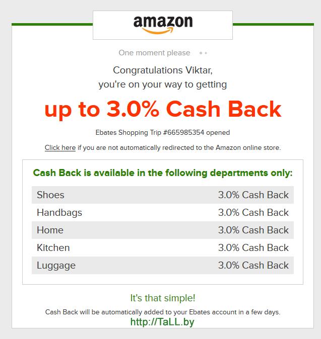 Cash back на Amazon через Ebates
